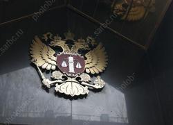 Дело экс-директора 'Саратовгесстроя' вернули прокурору