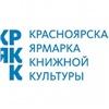 Объявлены даты и тема Красноярской ярмарки книжной культуры в 2021 году