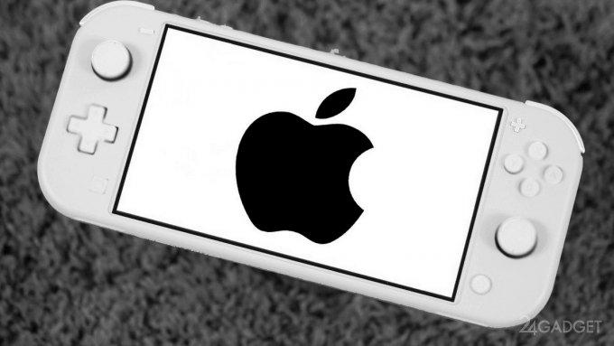 Apple, возможно, выпустит игровую портативную консоль - аналог Nintendo Switch