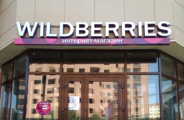 Wildberries начала продажи товаров на территории США