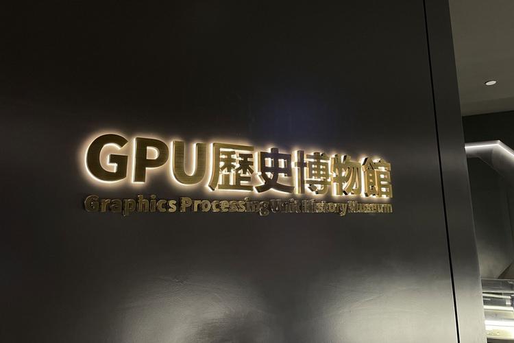 Colorful открыла в Китае музей графических процессоров — история ускорителей с 1980-х и до наших дней