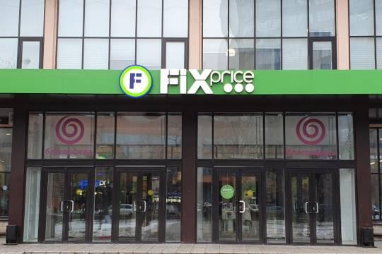 Fix Price Group подала заявку на размещение акций на Московской бирже