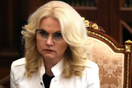 Голикова рассказала о деталях углублённой диспансеризации после COVID-19