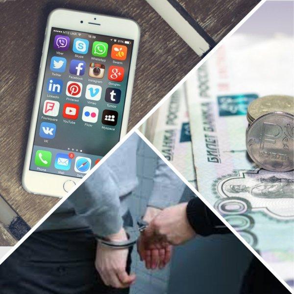«Аня просит вернуть деньги»: В Хакасии появился новый вид телефонного мошенничества