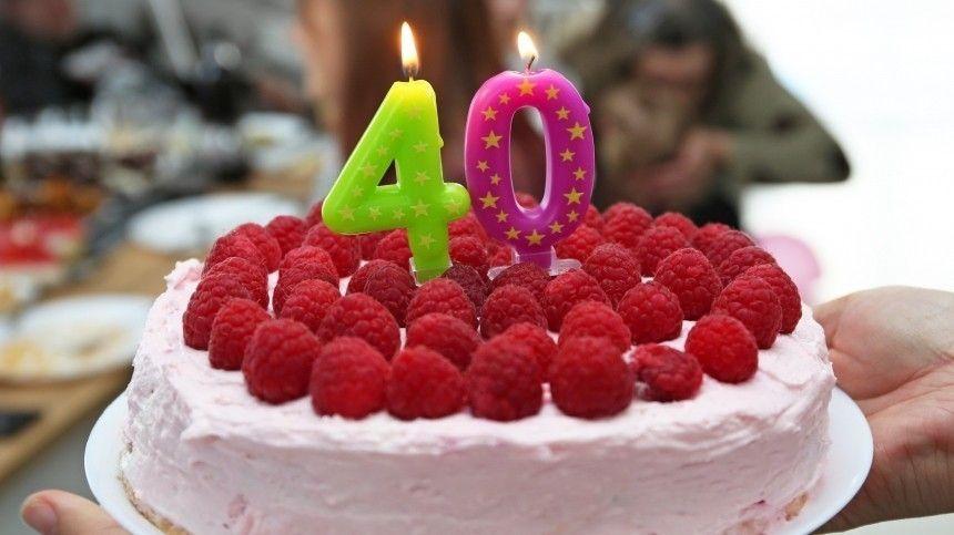 Почему праздновать 40-летие — плохая примета, и как можно обхитрить судьбу