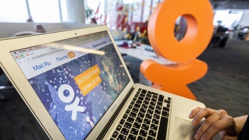 «Одноклассники» обновили интерфейс мобильных приложений