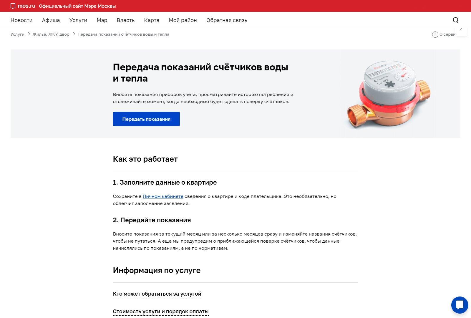 Какие онлайн-сервисы на mos.ru будут полезны дачникам