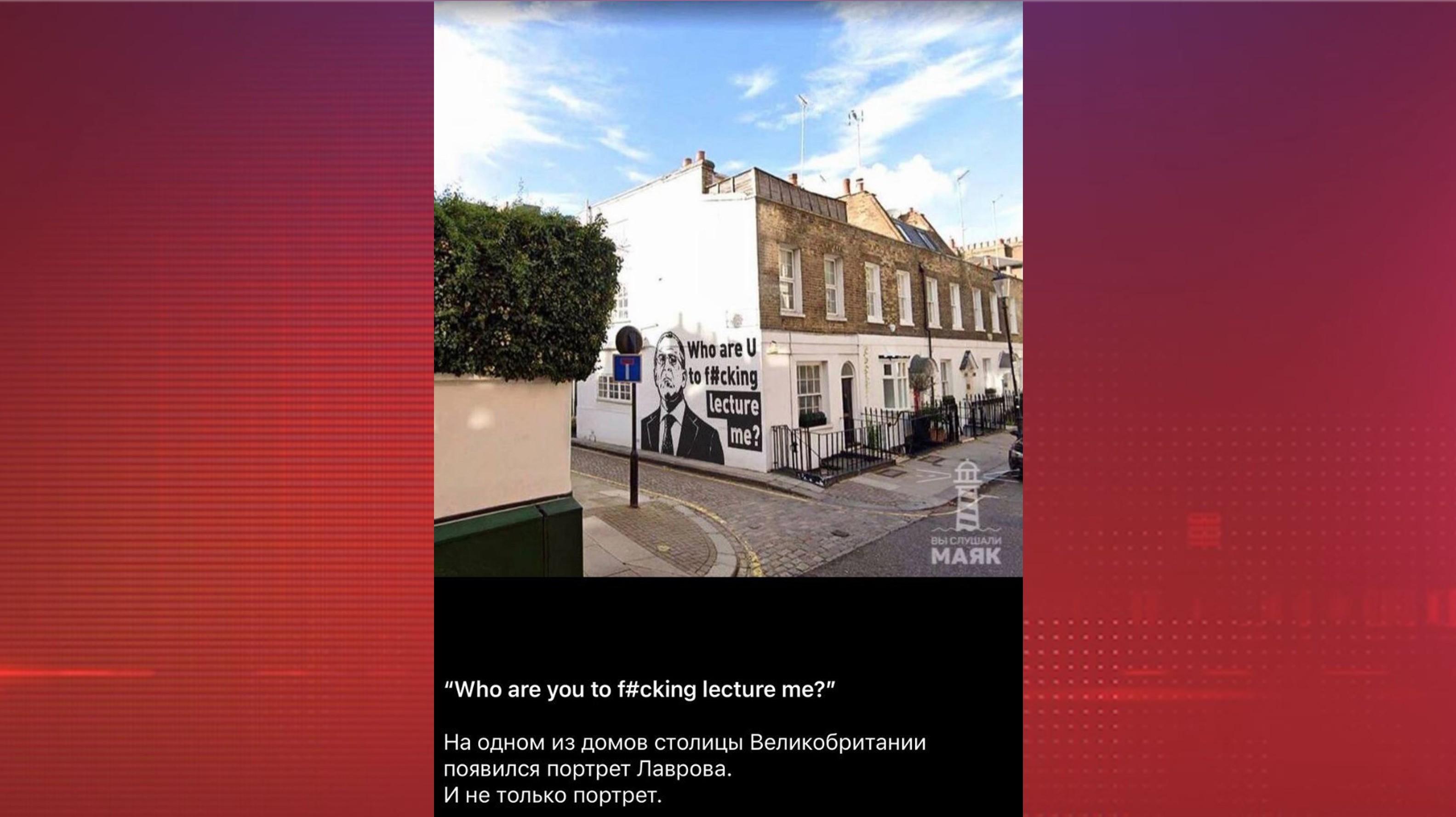 Граффити с портретом Лаврова в Лондоне оказались фейком — видео