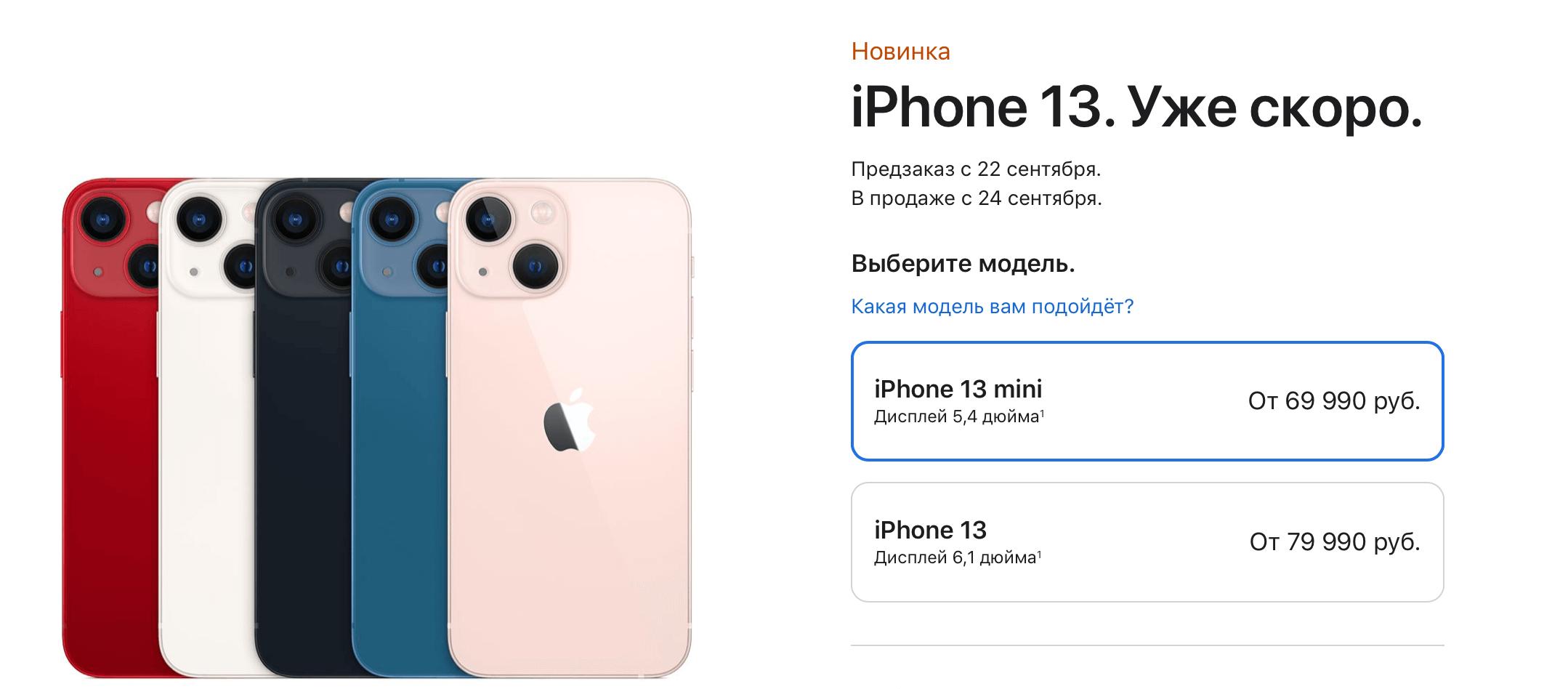 Сколько стоят новые iPhone 13 в России
