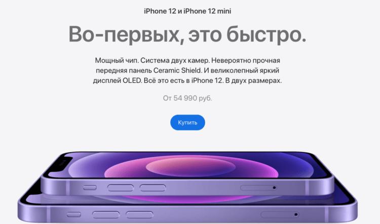 Apple официально снизила цены на iPhone 11 и iPhone 12 в России