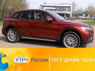 Утро России. Тест-драйв 'Audi Q5'