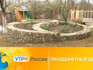 Утро России. Ландшафтный дизайн