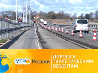 Утро России. Дороги к туристическим объектам. Нацпроект 'Безопасные качественные дороги'