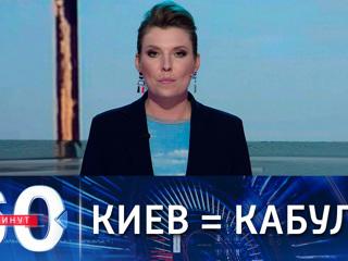 60 минут. Официальный Киев оказался в положении официального Кабула