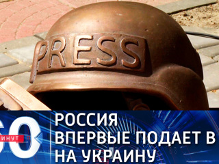 60 минут. Жалоба России на Украину в ЕСПЧ