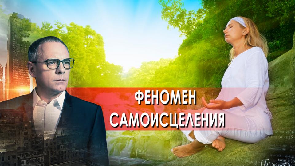 Феномен самоисцеления. Самые шокирующие гипотезы с Игорем Прокопенко (14.10.2021).
