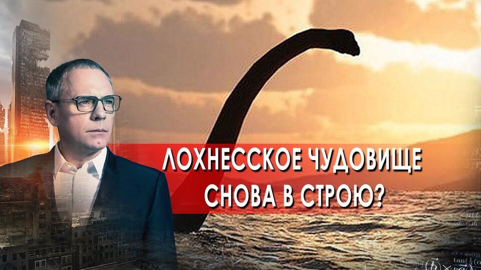 Лох-несское чудовище снова в строю? Самые шокирующие гипотезы с Игорем Прокопенко (11.06.2021).