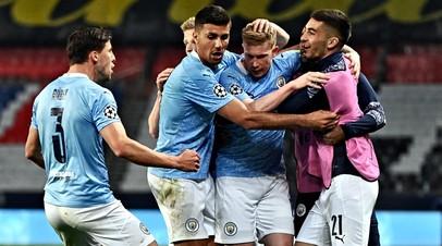 «Ограбление» в Париже: как «Манчестер Сити» на выезде победил ПСЖ в полуфинале Лиги чемпионов