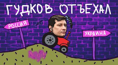 «Прекрасная Россия бу-бу-бу»: Хованского задержали, Гудков уехал в Киев, Бузова сыграет в спектакле МХАТа
