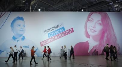 Конкурс с грантом в 1,5 млн рублей пройдёт на форуме «Россия — страна возможностей»