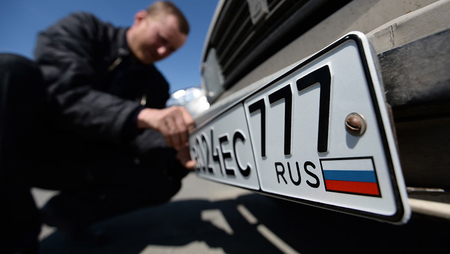 В России подорожали 'красивые' госномера