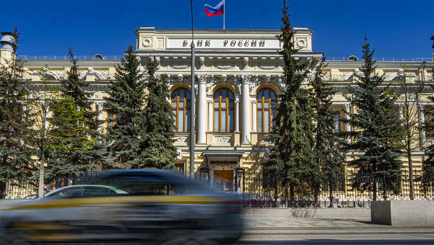 Центробанк отозвал лицензию у Энергомашбанка