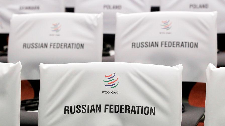 Еврокомиссия назвала причину разбирательства с Россией в ВТО