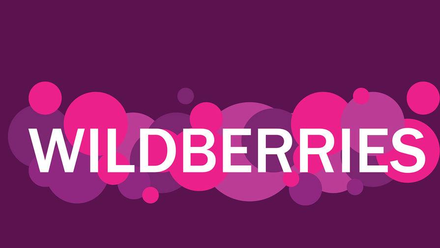В Wildberries отреагировали на санкции Украины против компании