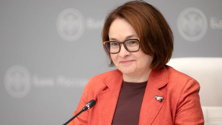 Набиуллина заявила об исчерпании потенциала для смягчения денежно-кредитной политики