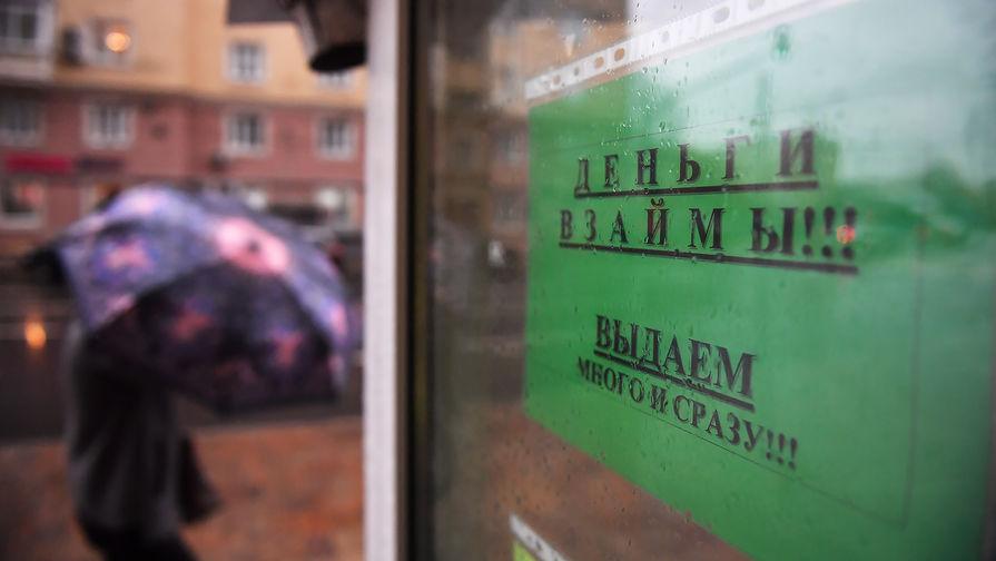Россияне отказываются от займов на подарки