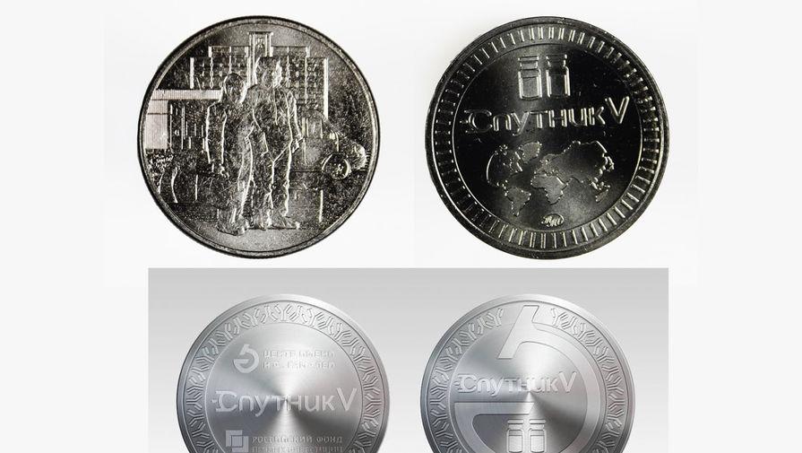 Как выглядят новые монеты, посвященные 'Спутнику V' и врачам
