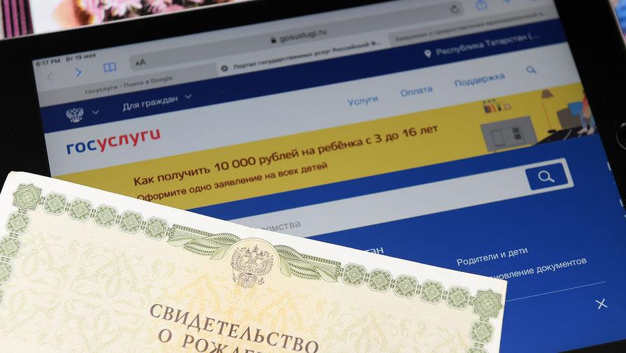 Подача заявлений на 'школьные' выплаты через 'Госуслуги' открыта по всей стране