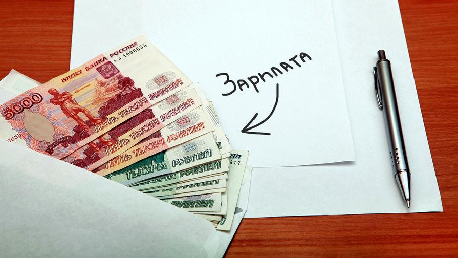 Россияне раскрыли желаемый размер зарплаты