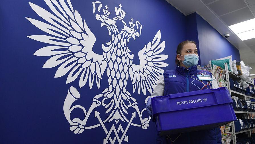 'Почта России' получила лицензию на оптовую торговлю лекарствами