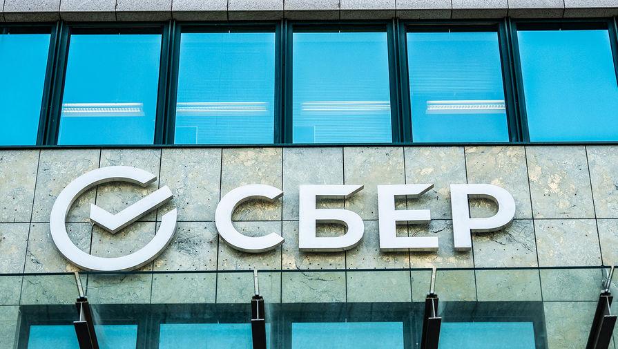 Сбербанк огласил отчетность за I кв. перед выплатой самых больших дивидендов в стране