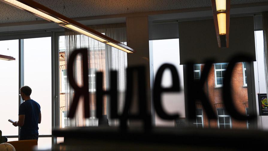 'Яндекс' купит банк 'Акрополь'