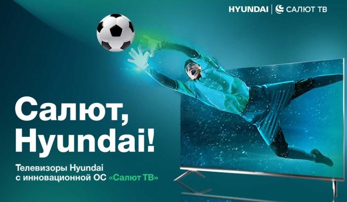Hyundai начал производство телевизоров с интерактивным помощником Салют ТВ