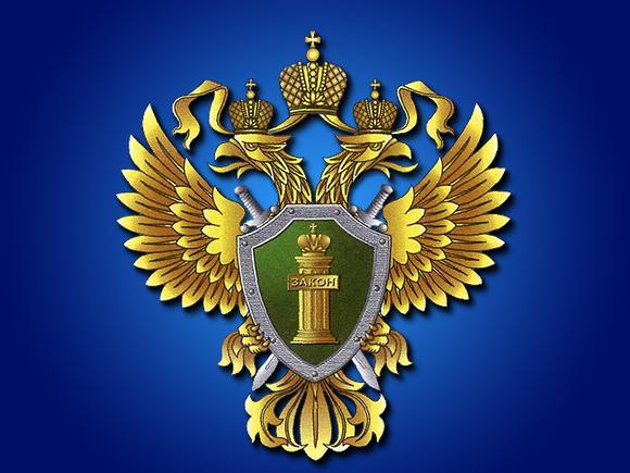 Анатолий Разинкин назначен первым заместителем генпрокурора РФ