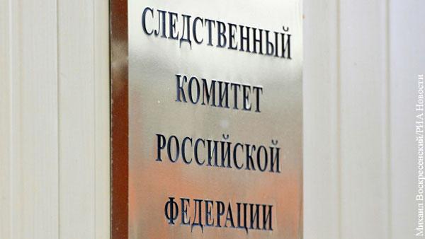 СК возбудил дело по факту смерти четырехлетнего российского ребенка в Турции