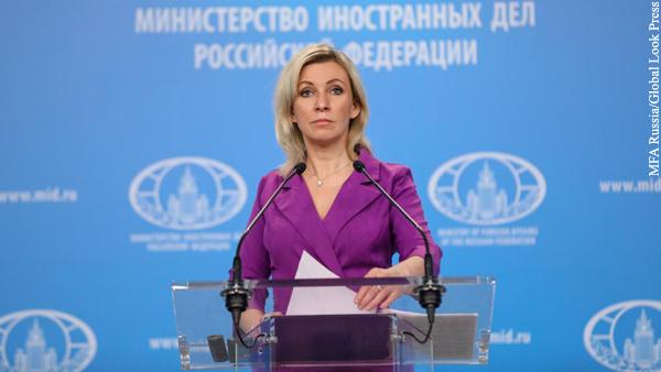 Захарова раскритиковала решение США по санкциям против «Северного потока – 2»