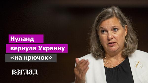 Видео: Нуланд вернула Украину 'на крючок'