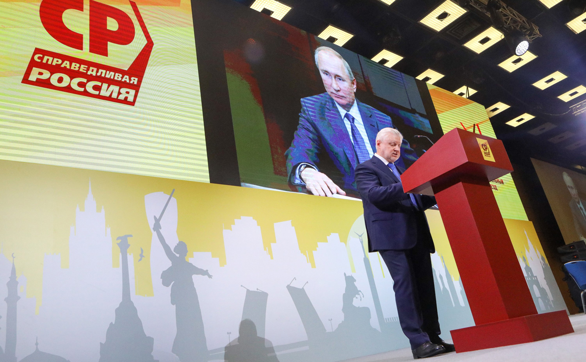 «Справедливая Россия» сменила название после слияния с двумя партиями