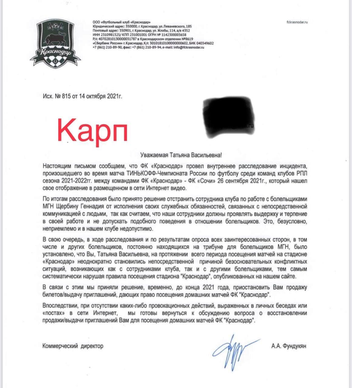 «Краснодар» отстранил от работы с людьми сотрудника, конфликтовавшего с болельщицей-инвалидом. Ее саму не будут пускать на стадион до конца года