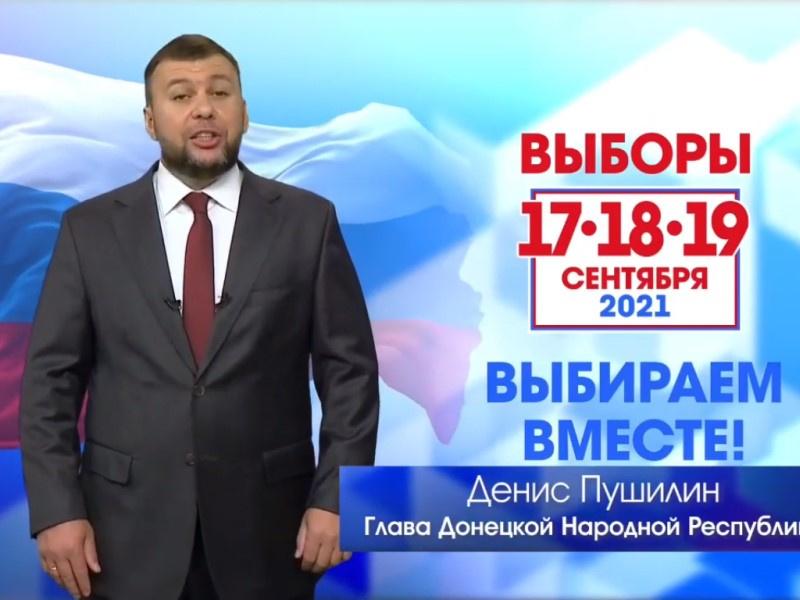 Глава ДНР: 825 автобусных рейсов организуют для голосования в Ростовской области