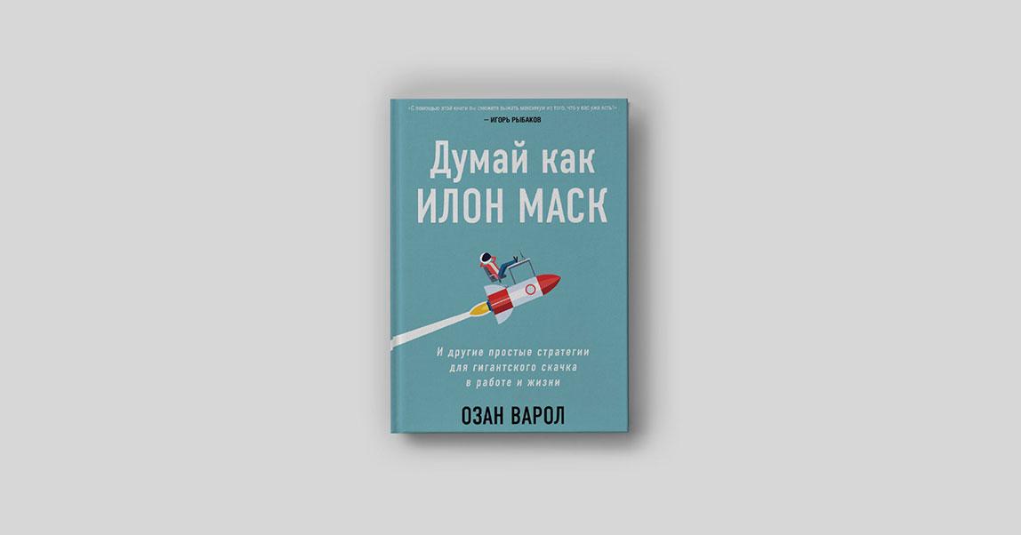 Илону Маску не хватило денег на российские ракеты — и он создал SpaceХ. Почему надо перестать повторять чужие ошибки и искать ключи под фонарем