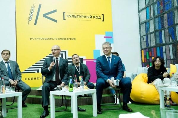 На закрытие фестиваля «Культурный код» в Солнечнодольск приехал Сергей Кириенко